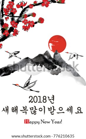 Happy new year 2018 korean greeting stock illustration 776210635 happy new year 2018 korean greeting card for the end of the year print m4hsunfo