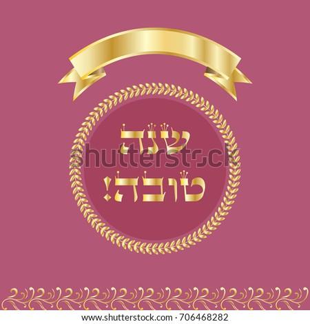 "Happy New Year! Rosh Hashanah greeting card - Jewish New Year. Text ""Shana Tova!"" on Hebrew - Have a sweet year. Gold vintage frame, gold ribbon banner. Jewish Holiday rosh hashana, sukkot, yom kippur"