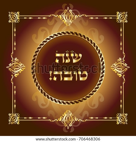 "Happy New Year! Rosh Hashanah greeting card - Jewish New Year. Text ""Shana Tova!"" on Hebrew - Have a sweet year. Lettering gold vintage frame. Jewish Holiday rosh hashana decorative festive background"