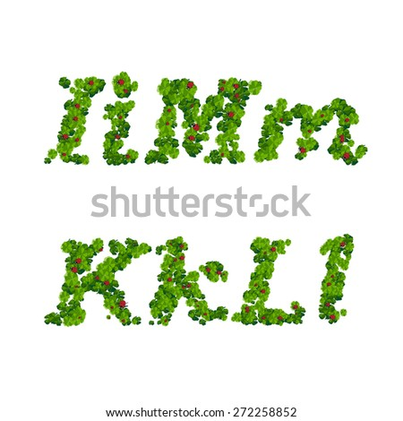 Happy Saint Patrick's Day font, alphabet letters and digits from clover with ladybugs - stock photo