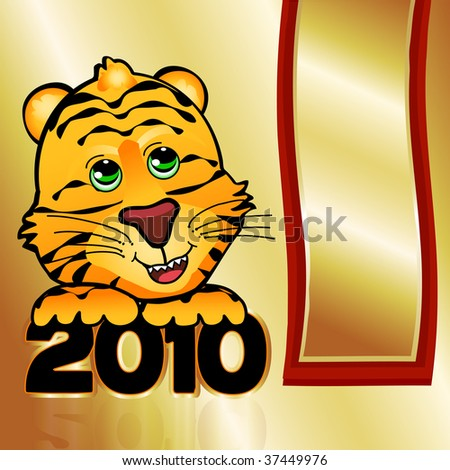 Happy tiger cub celebrates 2010 with a golden banner. - stock photo