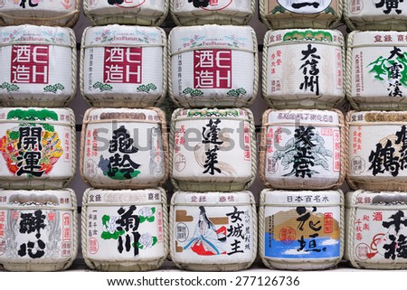 HARAJUKU,TOKYO - March 01:Sake barrels March 01,2015 in Meiji Jingu Shrine Harajuku Tokyo, Japan - stock photo