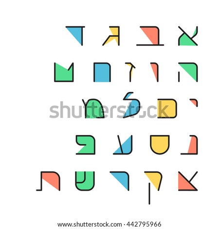 Hebrew alphabet. Hebrew letters. Isolated on white.