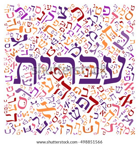 "hebrew alphabet texture background - with the word ""hebrew"""