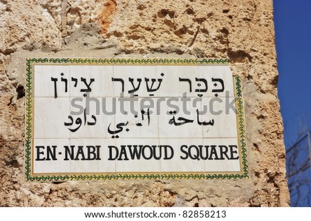 Hebrew, English and Arab language En-Nabi Dawoud Square street sign, Jerusalem, Israel - stock photo
