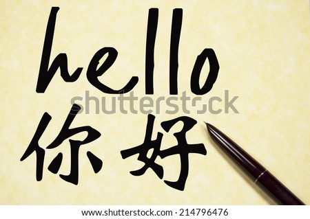 how to write hi in chinese Teachers command a lot of respect in chinese society, and must be addressed properly the mandarin chinese word for teacher is &#34 hello teacher are you busy.