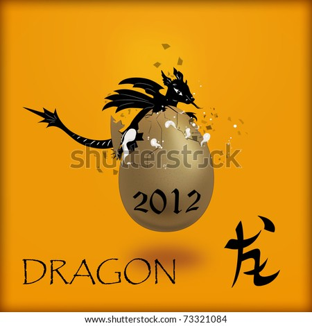 Hieroglyph and  cub of a dragon in an egg - stock photo