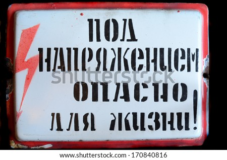 High voltage.Danger for life - in Russian. Item from abandoned military base near Chernobyl alienation area, Ukraine.Radio communication center. My private collection of militaria. - stock photo