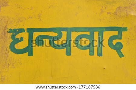 how to say thank you in hindi language