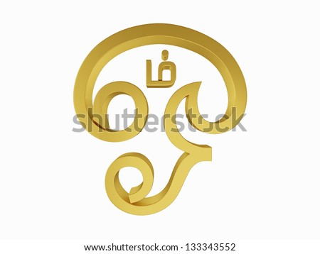 Hindu Om Icon in Tamil - stock photo
