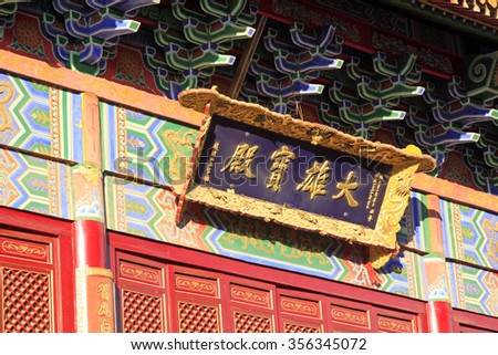 "Hohhot City - February 6: ""Yuantong Treasure Hall"" bronze plaques in the Goddess of mercy temple, on February 6, 2015, Hohhot city, Inner Mongolia autonomous region, China"