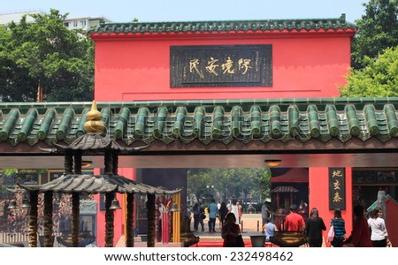 HONG KONG, CHINA - AUG 2, 2014: View of Che Kung Temple on Aug 2, 2014 in Hong Kong, China. Che Kung Temple is a landmark temple and a popular tourist attraction in Hong Kong.  - stock photo