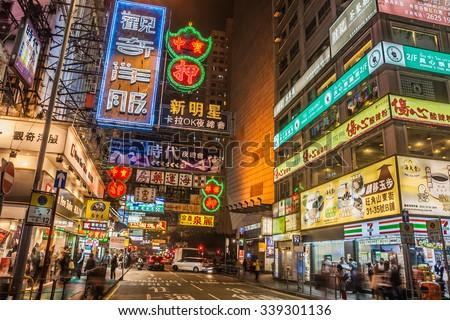 HONG KONG, CHINA - DEC 10: Neon lights on Mongkok street on December 10, 2013 in Hong Kong. Mongkok street is a very popular shopping place in Hong Kong. - stock photo