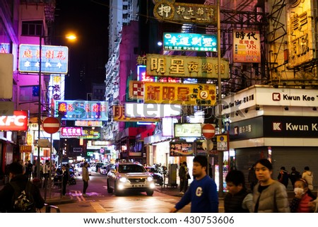 HONG KONG, CHINA - FEB 8: Billboards, bright advertisements, neon signs with hieroglyphs and car on February 8, 2016. There are 1,223 skyscrapers in Hong Kong.