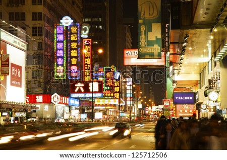 HONG KONG , CHINA - JAN. 16 : Nathan Road on Jan 16, 2013 in Hong kong. Nathan Road is one of the most neon-lighted place in the world. It is full of ads of different companies.