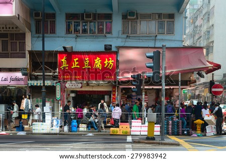 HONG KONG, CHINA - 18 JAN 2015: Pedestrian traffic on a typical commercial street in downtown Hong Kong, China. - stock photo