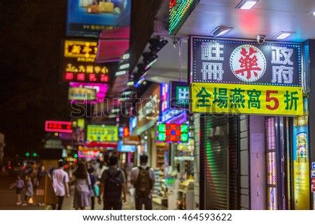 Hong Kong, China - July 12th 2016 - Colourful fluorescent signs in the streets of Central Hong Kong area in China.