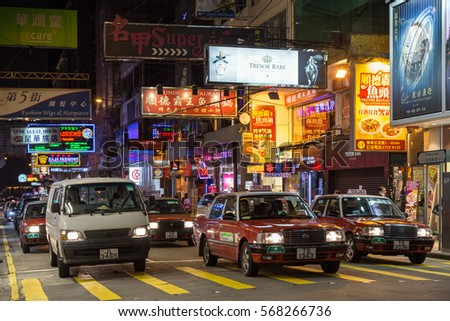 HONG KONG, CHINA - NOVEMBER 11, 2015: Traffic and commercial signs on the Cameron Road in Tsim Sha Tsui, Kowloon, Hong Kong, China, at night.