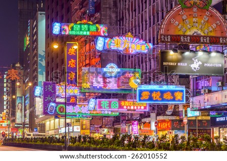 HONG KONG, CHINA - OCTOBER 8, 2012: Neon billboards on Nathan Road. The street is a main thoroughfare through Kowloon and is lined with shops and restaurants. - stock photo