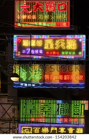 HONG KONG , CHINA - SEPT. 11 : Neon signs on Sept 11, 2013 in Hong kong. Hong Kong is one of the most neon-lighted place in the world. It is full of ads of different companies.