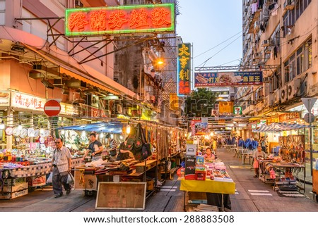 Hong Kong Temple Street Night Market