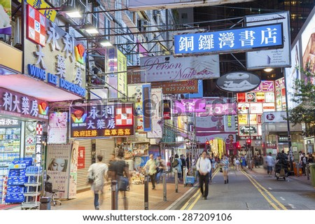 HONG KONG - MAY 29, 2015: People walking through busy streets in Causeway Bay on May 29, 2015 in Hong Kong. With 7M population, it is one of the most dense areas in the world.  - stock photo