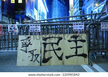 """HONG KONG,OCT.1: protesters show banner """" fight for democracy""""  on road block in Causeway bay on 1 October 2014. after riot police fire tear shell to the peaceful protesters, people join the protest - stock photo"""