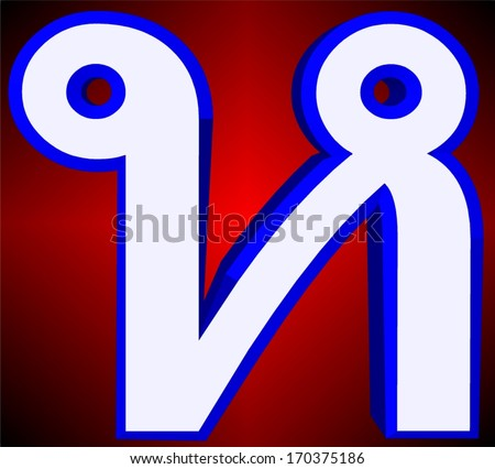 Hor hiip Thai script is used to write the Thai language and other minority languages in Thailand. It has 44 consonant, 15 vowel symbols that combine into at least 28 vowel forms - stock photo