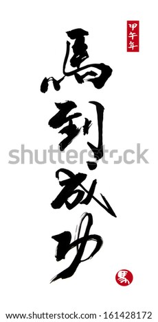 Horse Calligraphy,Chinese word for achieve Immediate Success - stock photo