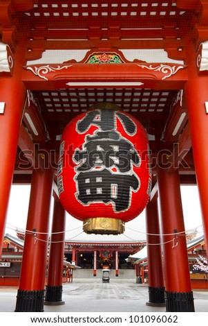Hozomon Gate at Sensoji Asakusa Temple - stock photo