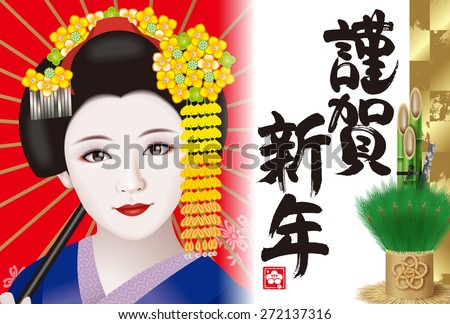 "Illustration of a New Year's card of a Japanese style. Template. / Geisha, ""Happy New Year"" calligraphy (Japanese) and kadomatsu(Japanese New year's pine decoration)."