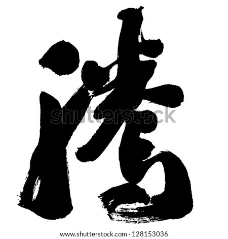 "Illustration of black Chinese calligraphy. word for ""gallop"""