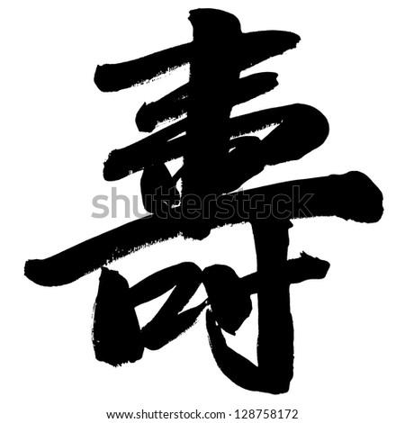 "Illustration of black Chinese calligraphy. word for ""longevity"" - stock photo"