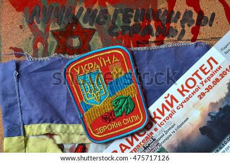 ILLUSTRATIVE EDITORIAL.Chevron of Ukrainian army.August 24,2016,Kiev, Ukraine