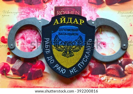 ILLUSTRATIVE EDITORIAL.Chevron of Ukrainian nazionalist battalion Aidar in Police.The battalion disbanded for looting,rape and torture. With logo Roshen Inc. .At February 20,2016 in Kiev, Ukraine - stock photo