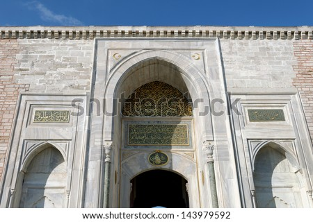 Imperial Gate (Gate of the Sultan) at the Topkapi Palace historic landmark in Istanbul, Turkey, Sultanahmet district - stock photo