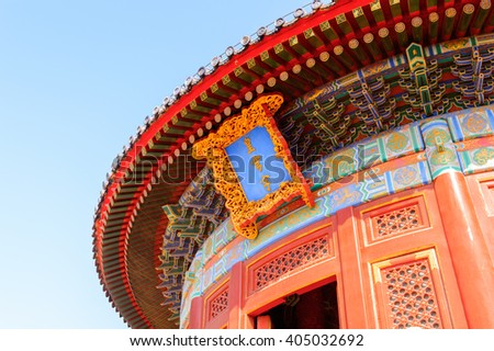 Imperial Vault of Heaven, Temple of Heaven complex, an Imperial Sacrificial Altar in Beijing. UNESCO World Heritage - stock photo
