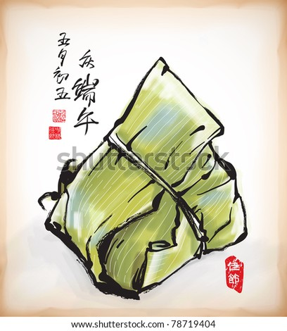 Ink Painting of Zongzi - Traditional Dragon Boat Festival dumpling with Chinese Greeting Calligraphy - stock photo