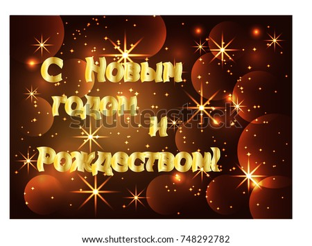 Inscription russian happy new year merry stock illustration inscription in russian happy new year and merry christmas sparkling bright dark new m4hsunfo