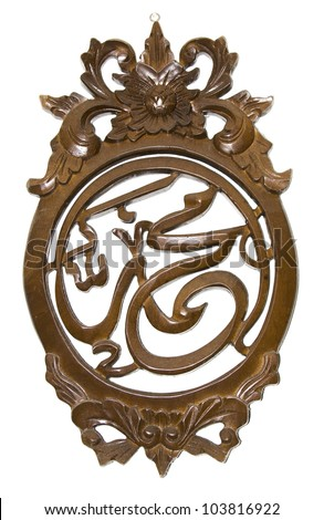 Islamic calligraphy transliterated as 'Muhammad Rasulullah' (which mean Muhamad is the messenger of God) in art of wood engraving. - stock photo