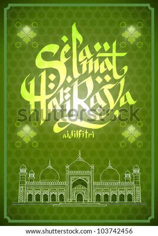Islamic Pattern for Muslim Celebration - stock photo