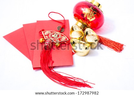 Isolated Chinese new year decoration, Chinese red pockets, ancient gold ingots, red Chinese red tassel and red Chinese lantern - stock photo