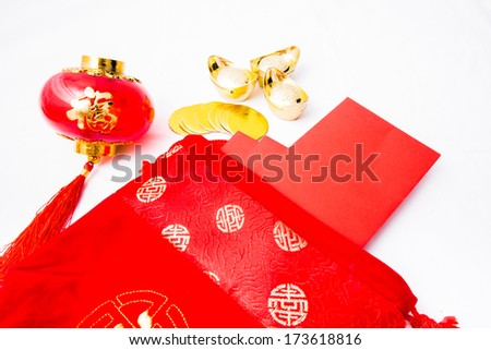Isolated Chinese new year decoration, Chinese red pockets in red bag, ancient Chinese golden ingots and Chinese lantern - stock photo