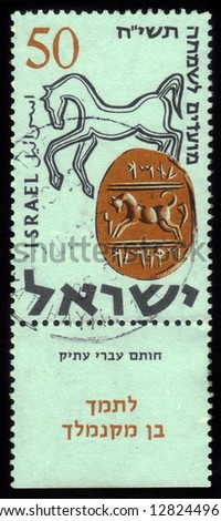 ISRAEL - CIRCA 1957: A stamp printed in Israel, shows ancient hebrew seal from the time of the kings of Israel , inscription on tab: ''ancient hebrew seal - to Tamah son of Miqnemeleh'', circa 1957