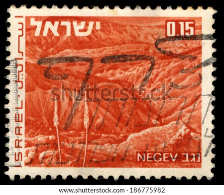 ISRAEL - CIRCA 1971: A stamp printed in Israel shows Negev desert, Landscapes of Israel Series, circa 1971. - stock photo