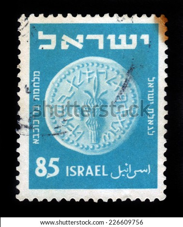 ISRAEL - CIRCA 1952: A stamp printed in the Israel shows ancient jewish coin, time of the second uprising, Bar Kokhba revolt against the Roman Empire, series coins, blue,circa 1952 - stock photo