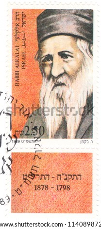 ISRAEL - CIRCA 1989: An old used Israeli postage stamp issued in honor of the Sephardic rabbi in Zemun in the Austrian Empire's Military Frontier Judah Alkalai (1798 - 1878); series, circa 1989 - stock photo