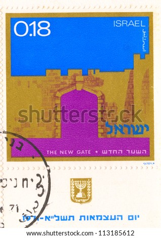 "ISRAEL - CIRCA 1971: An used Israeli Postage stamp of the series ""Twenty Fourth Independence day"" with inscription: ""New Gate""; series, circa 1971"