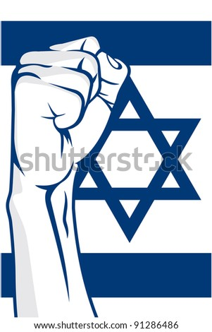 Israel fist. Vector format is also available in my gallery - stock photo