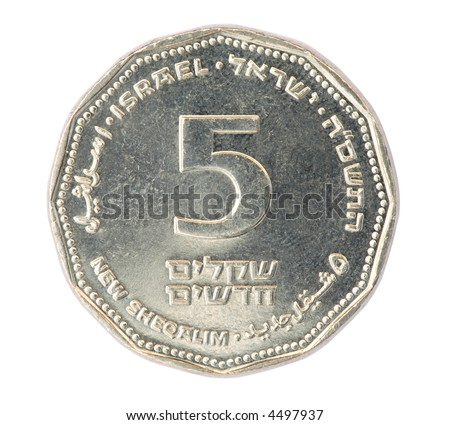 Israeli coins series - 5 Shekels front - stock photo